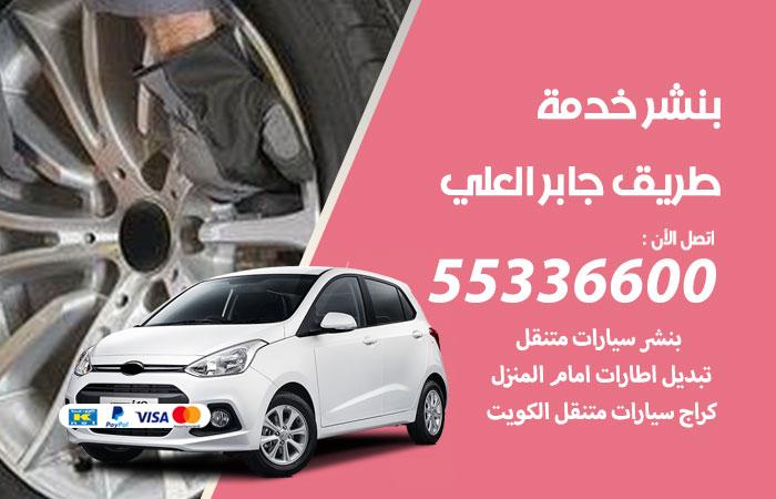 بنشر جابر العلي خدمة طريق