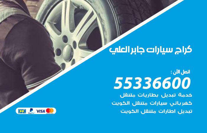 كراج سيارات جابر العلي
