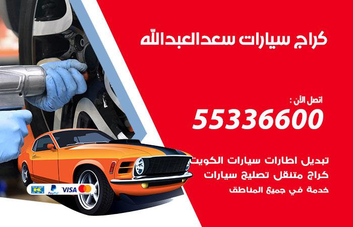 كراج سيارات سعدالعبدالله