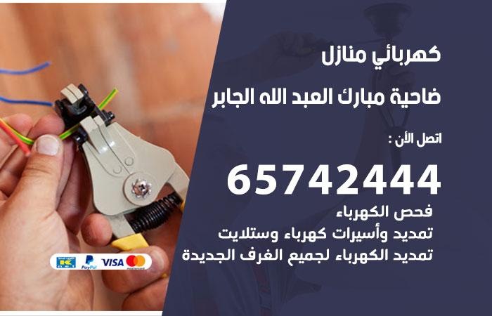 كهربائي منازل ضاحية مبارك العبد الله الجابر