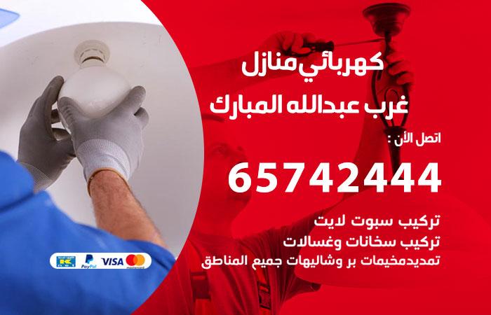 كهربائي منازل غرب عبد الله المبارك