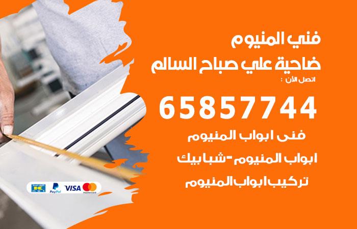 معلم صيانة المنيوم ضاحية علي صباح السالم