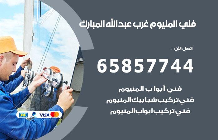 معلم صيانة المنيوم غرب عبدالله مبارك