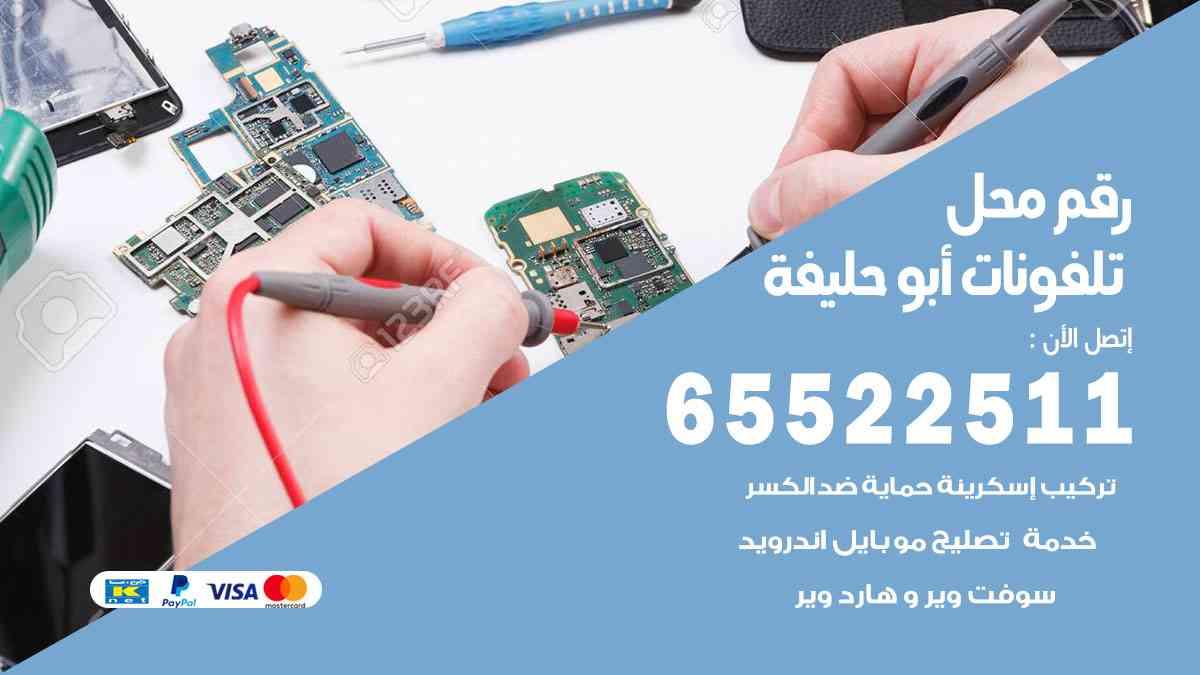 رقم محل تلفونات أبو حليفة