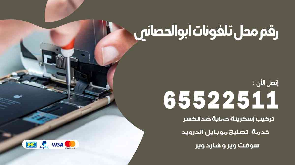 رقم محل تلفونات ابوالحصاني