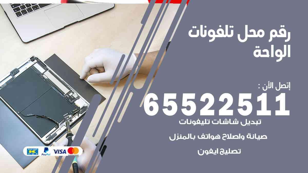 رقم محل تلفونات الواحة