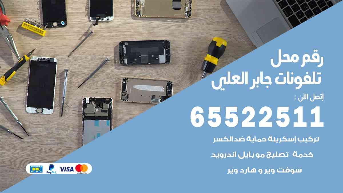 رقم محل تلفونات جابر العلي
