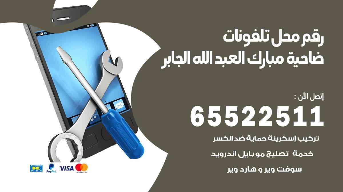 رقم محل تلفونات ضاحية مبارك العبد الله الجابر