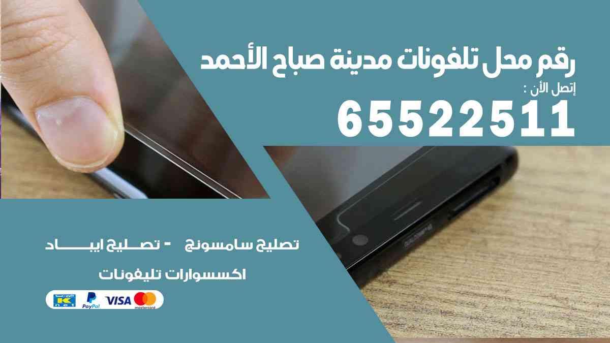 رقم محل تلفونات مدينة صباح الأحمد