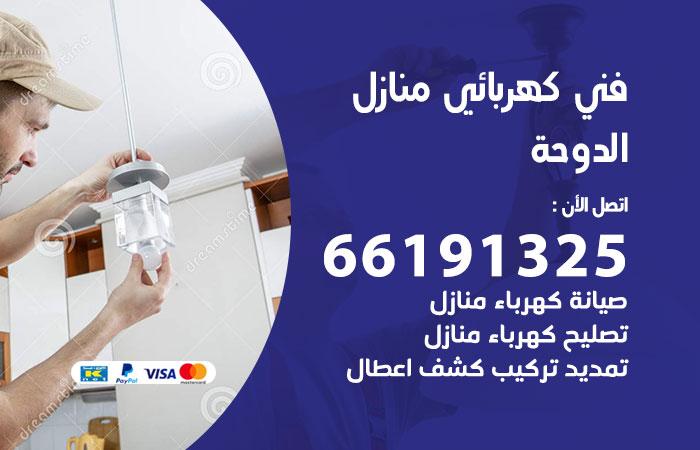 معلم كهربائي الدوحة