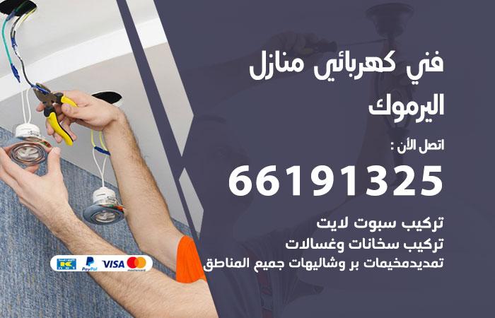 معلم كهربائي اليرموك