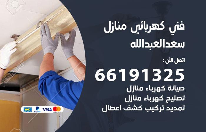 معلم كهربائي سعد العبد الله