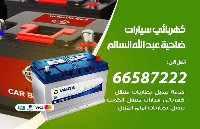 معلم كهربائي سيارات ضاحية عبدالله السالم