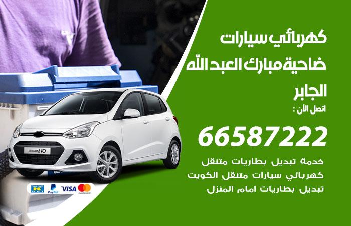 معلم كهربائي سيارات ضاحية مبارك العبدالله الجابر
