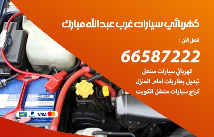 معلم كهربائي سيارات غرب عبدالله مبارك