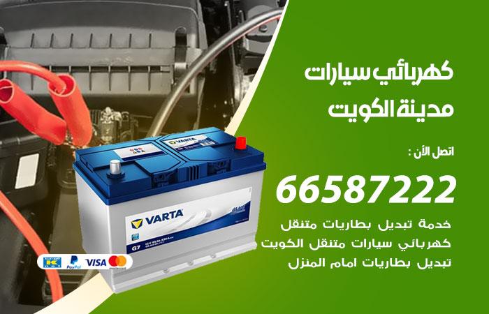 معلم كهربائي سيارات مدينة الكويت