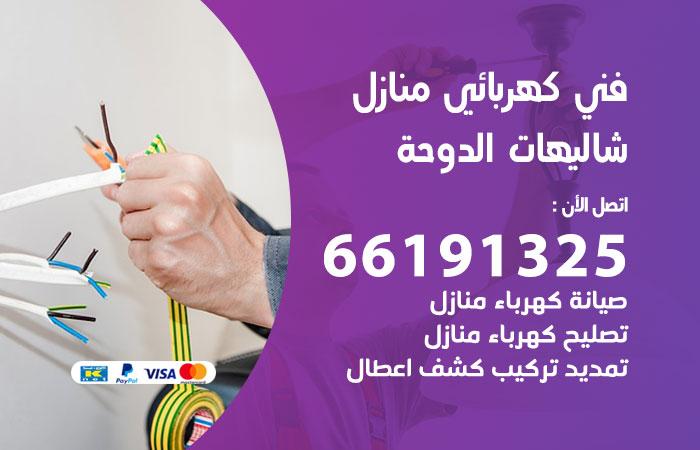 معلم كهربائي شاليهات الدوحة