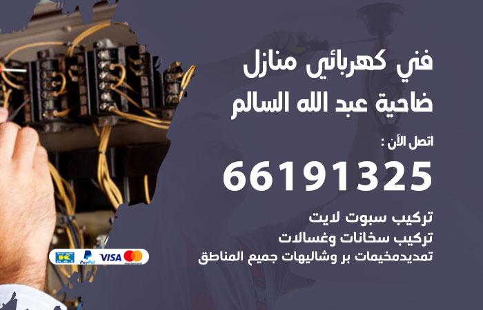 معلم كهربائي ضاحية عبدالله السالم