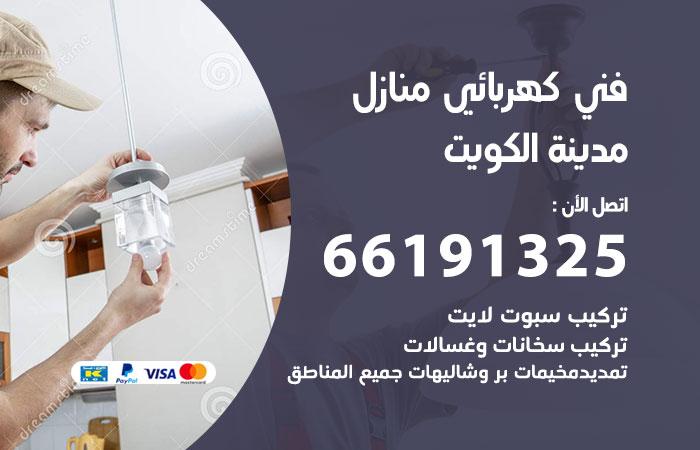 معلم كهربائي مدينة الكويت