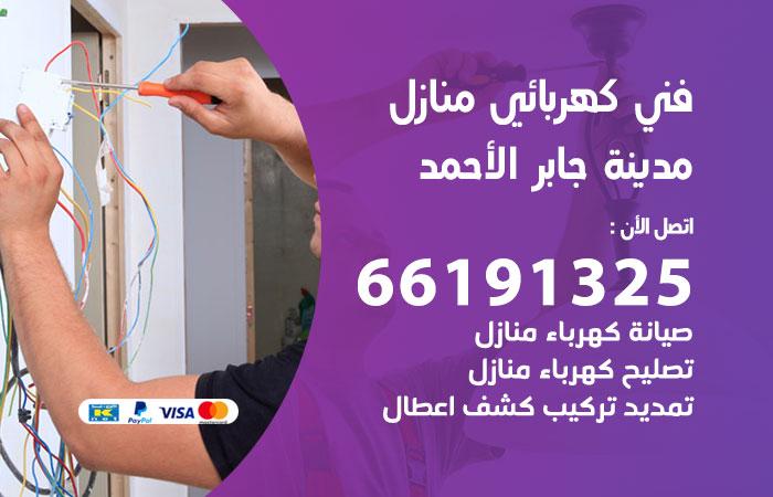 معلم كهربائي مدينة جابر الأحمد