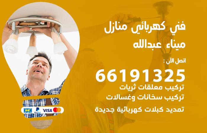 معلم كهربائي ميناء عبدالله