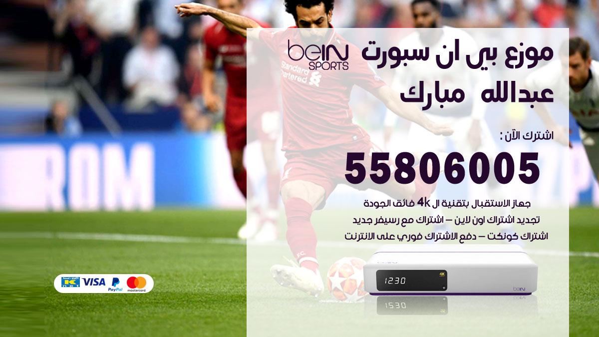 وكيل بين سبورت عبدالله مبارك