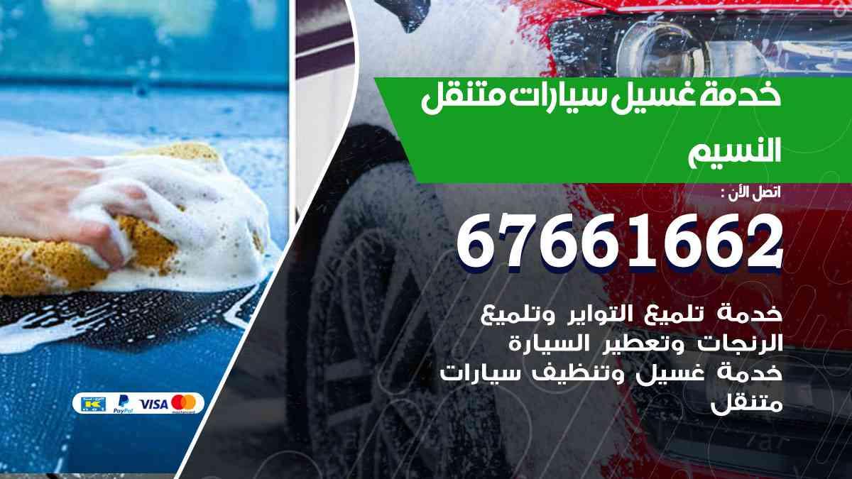 خدمة غسيل سيارات النسيم